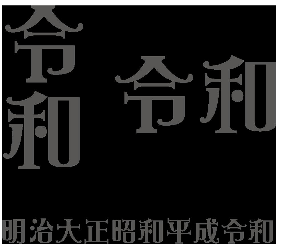 f:id:mojiru:20190402130706p:plain