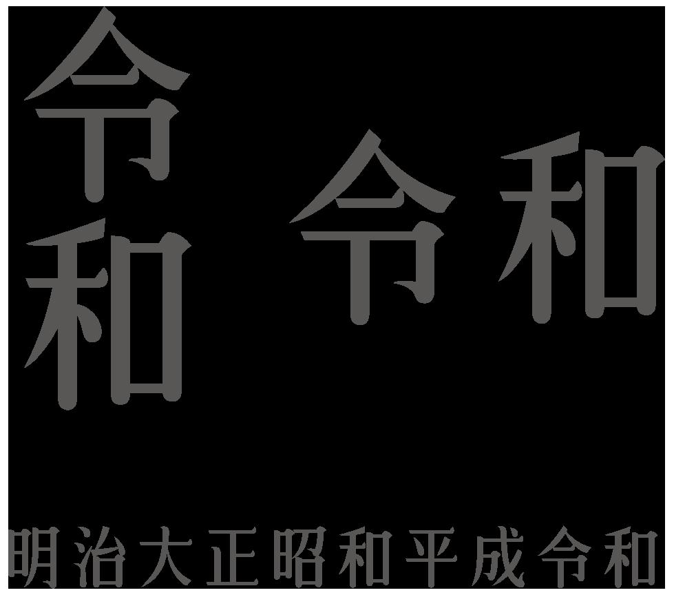 f:id:mojiru:20190402130835p:plain