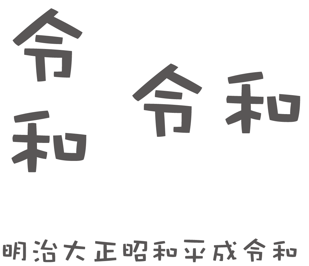 f:id:mojiru:20190402131021p:plain