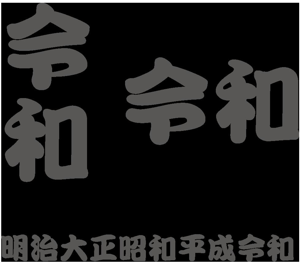 f:id:mojiru:20190402131120p:plain