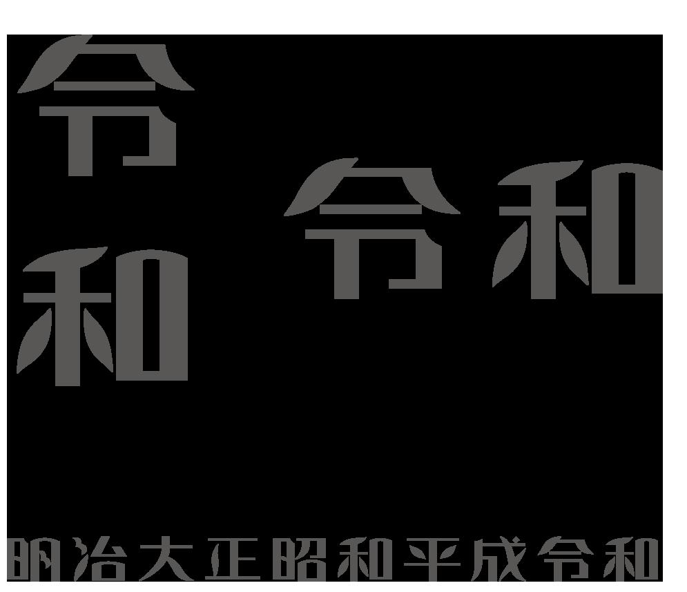 f:id:mojiru:20190402131412p:plain
