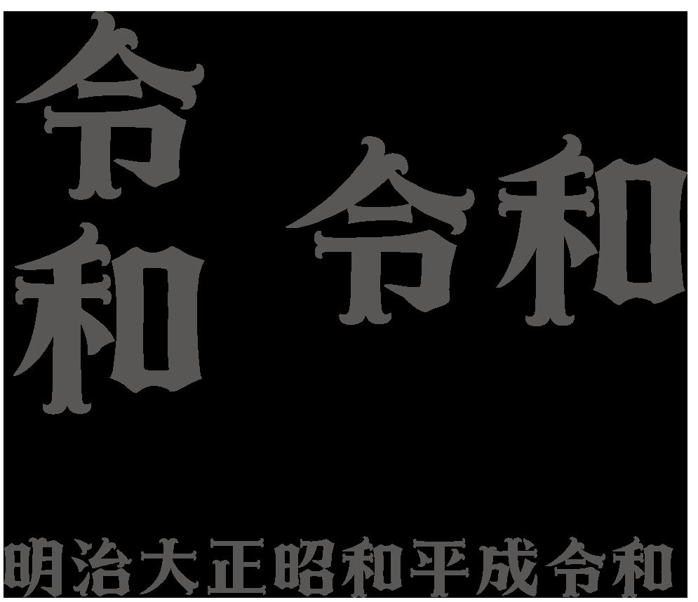 f:id:mojiru:20190402131503p:plain