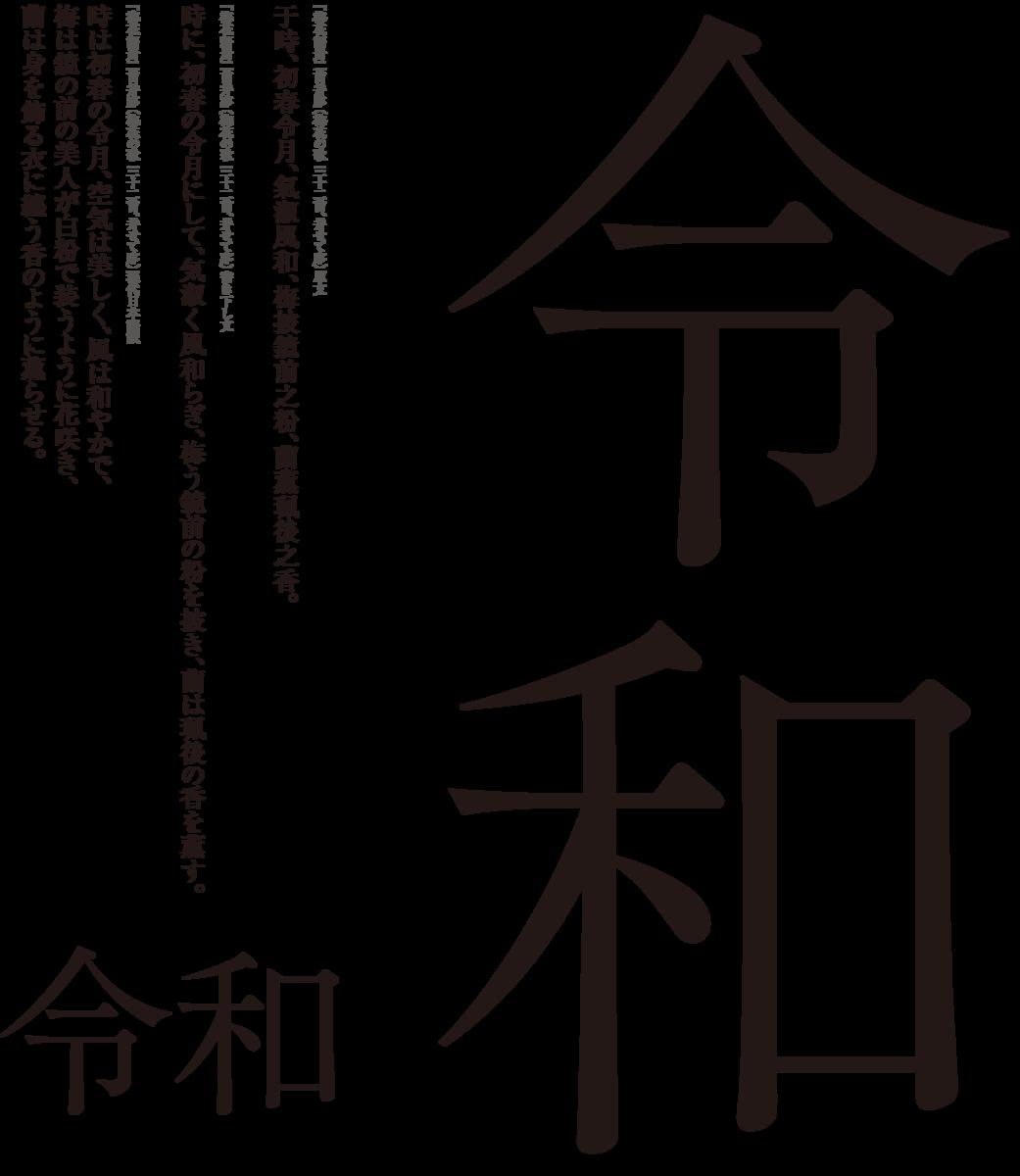 f:id:mojiru:20190404102308p:plain