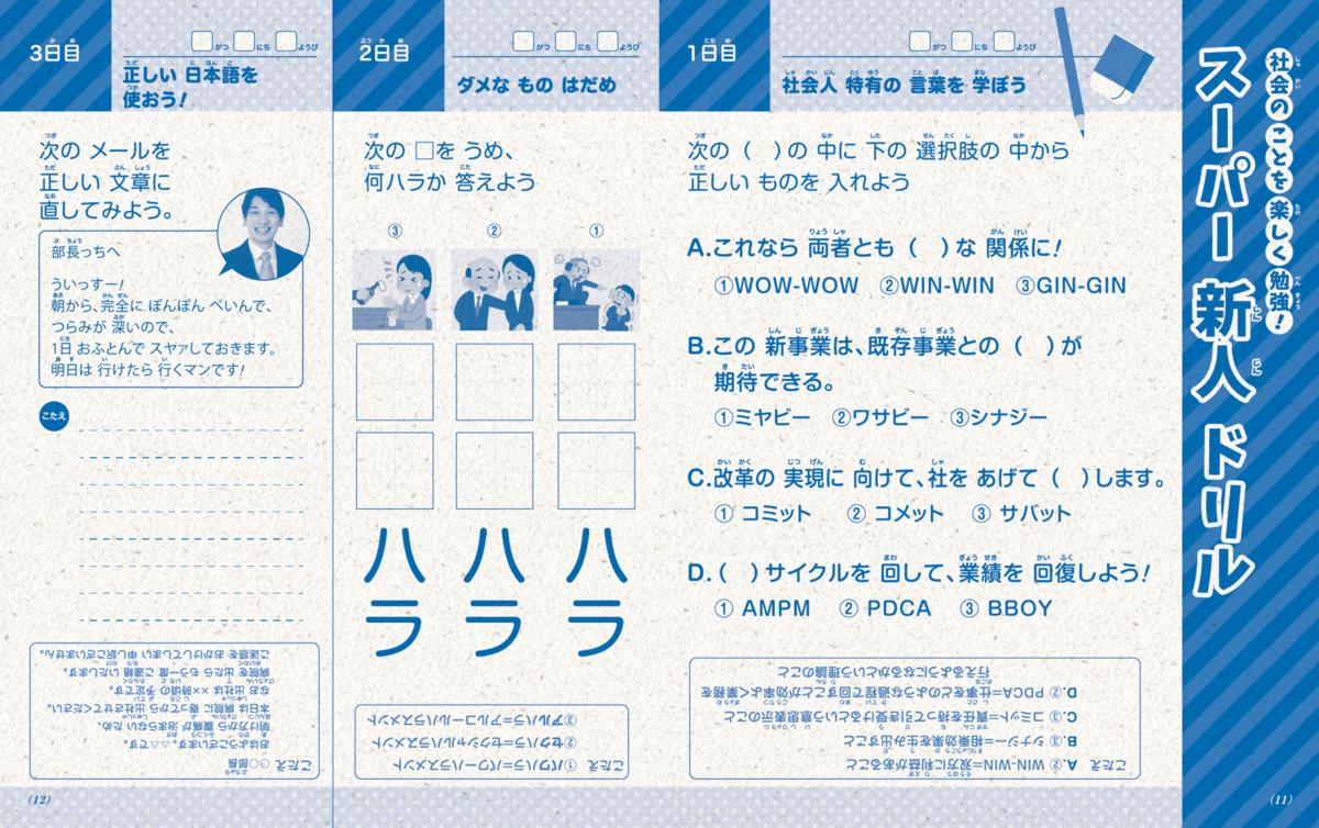 f:id:mojiru:20190409080422p:plain
