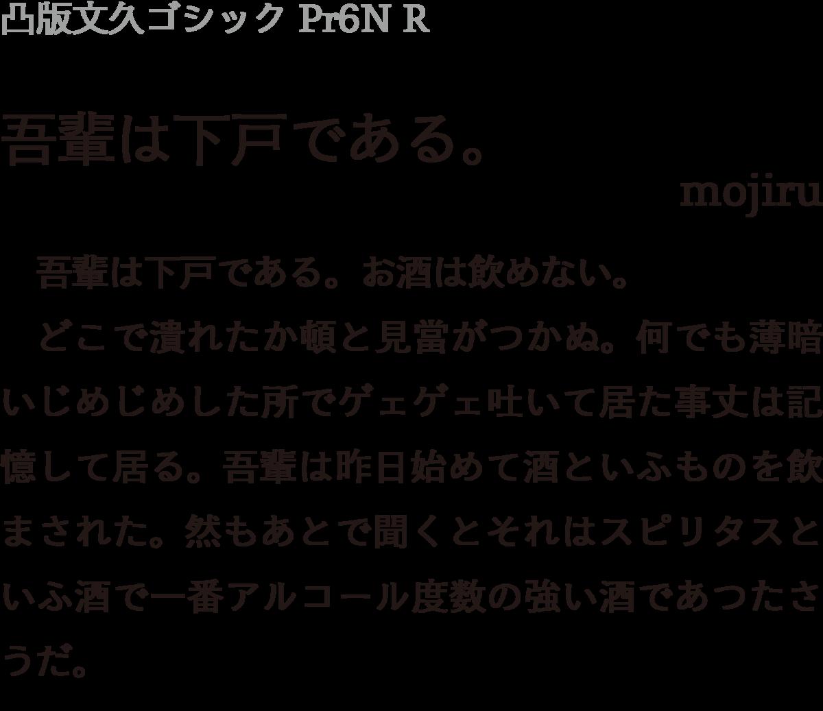 f:id:mojiru:20190410092036p:plain