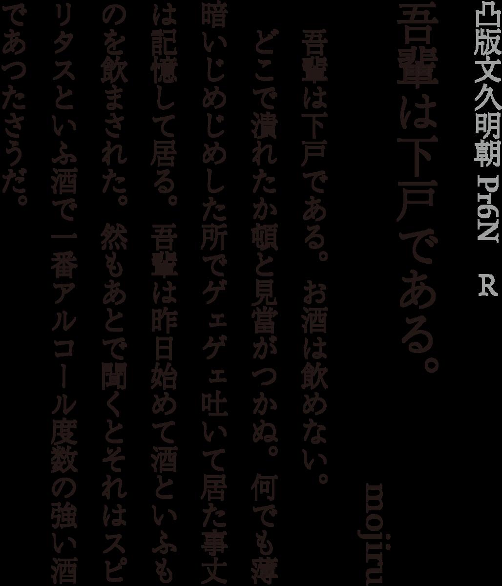f:id:mojiru:20190410094425p:plain