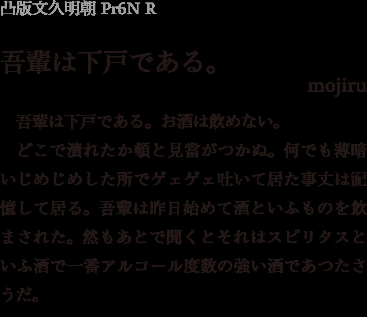 f:id:mojiru:20190410094428p:plain