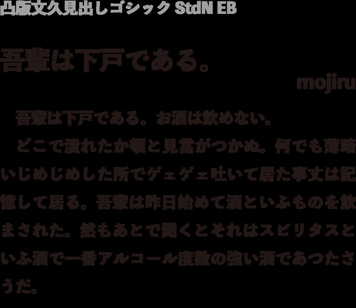 f:id:mojiru:20190410095002p:plain