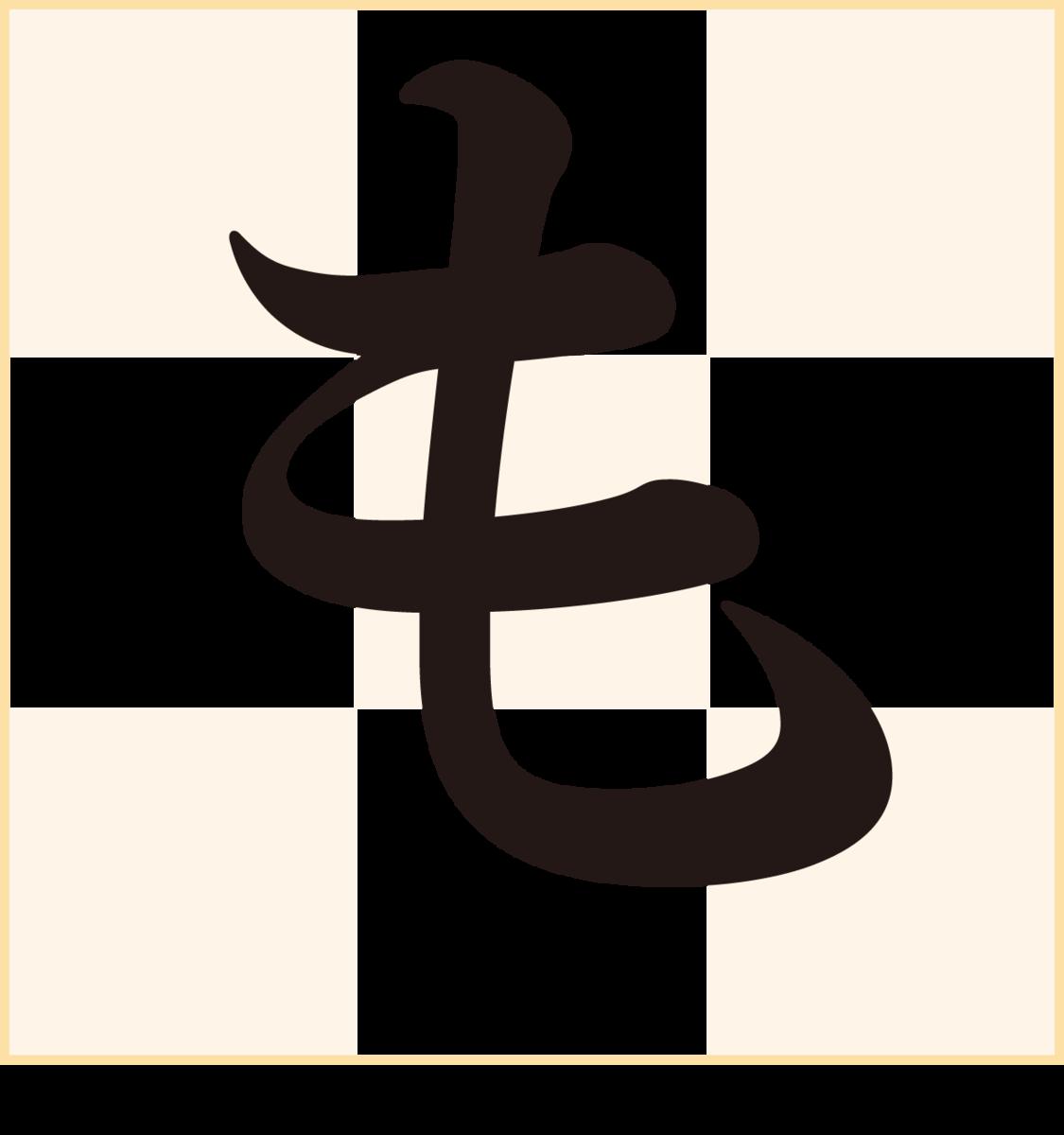 f:id:mojiru:20190410102206p:plain