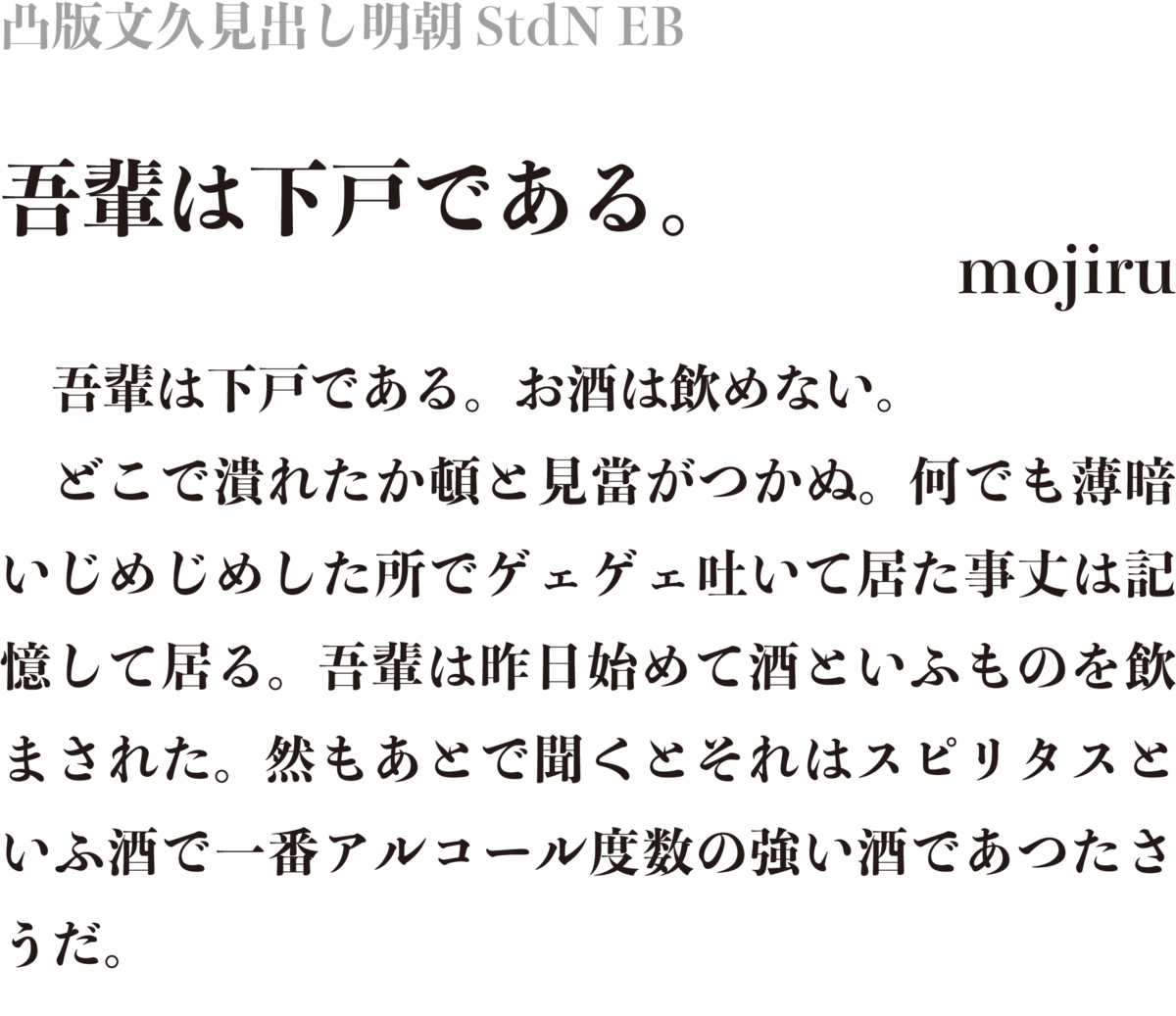 f:id:mojiru:20190410102256p:plain
