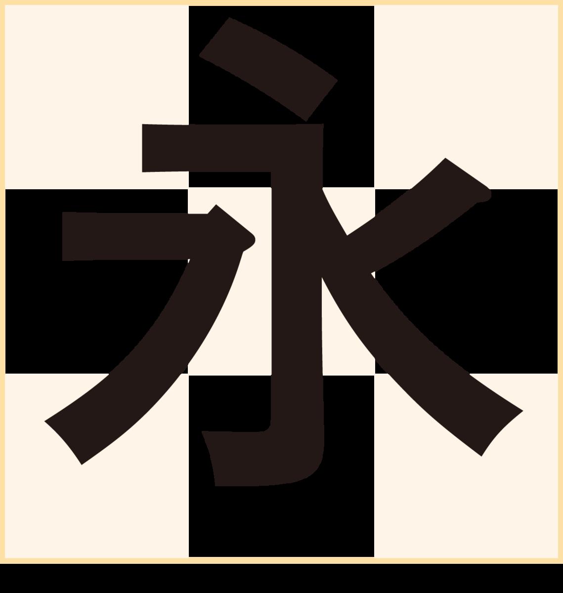 f:id:mojiru:20190411094936p:plain