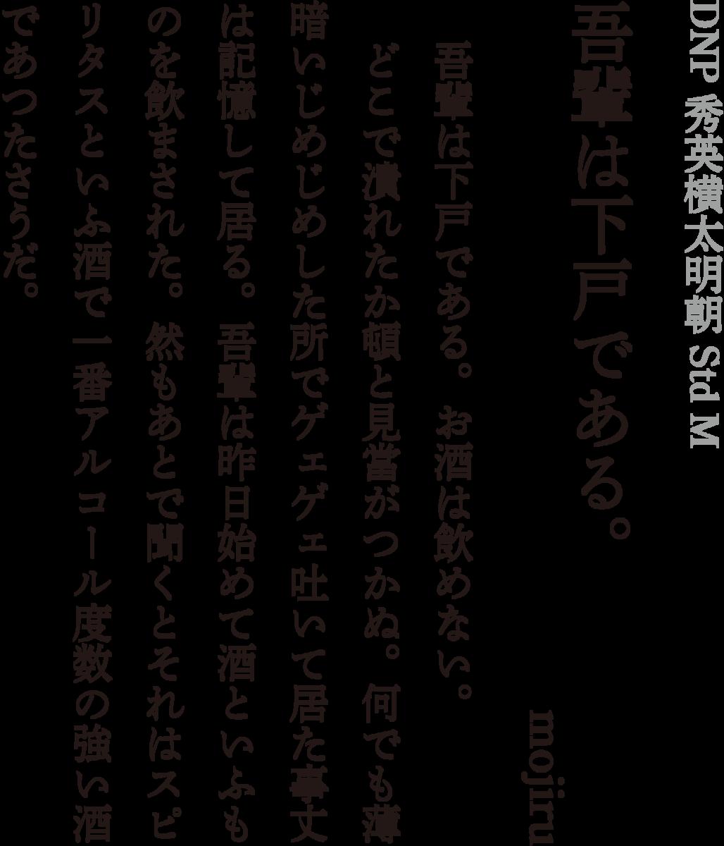 f:id:mojiru:20190411095832p:plain