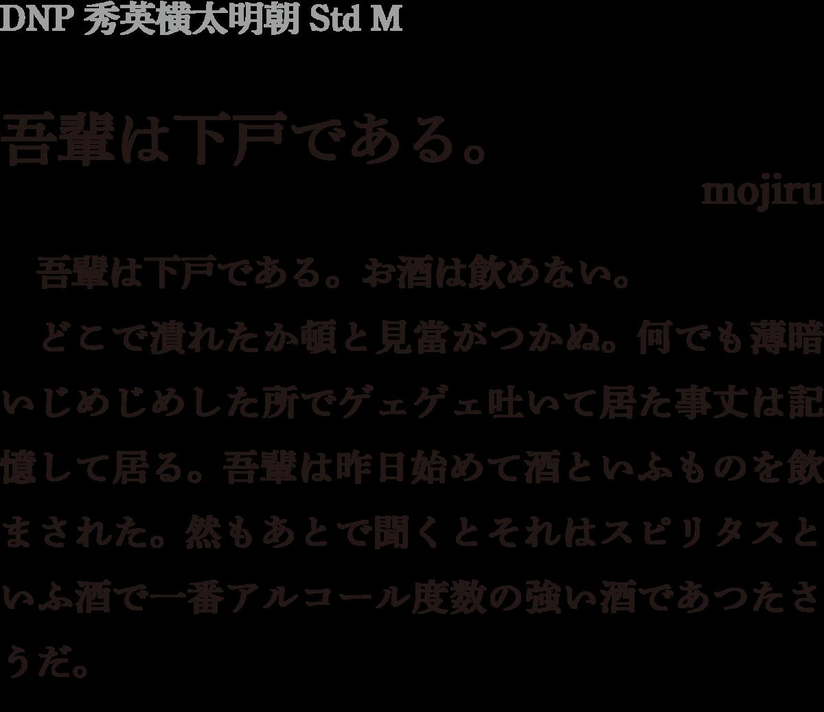 f:id:mojiru:20190411095837p:plain
