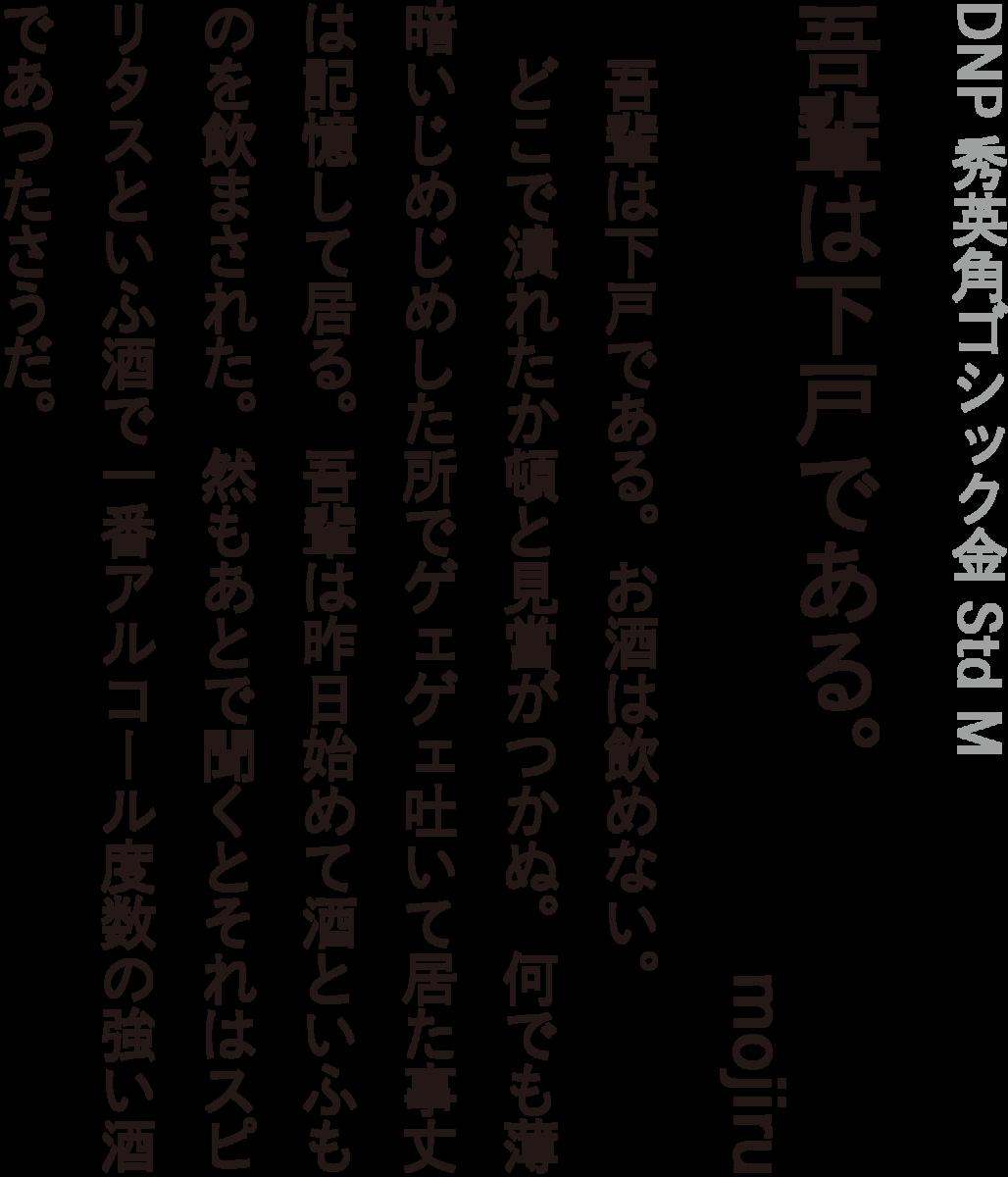 f:id:mojiru:20190411100436p:plain