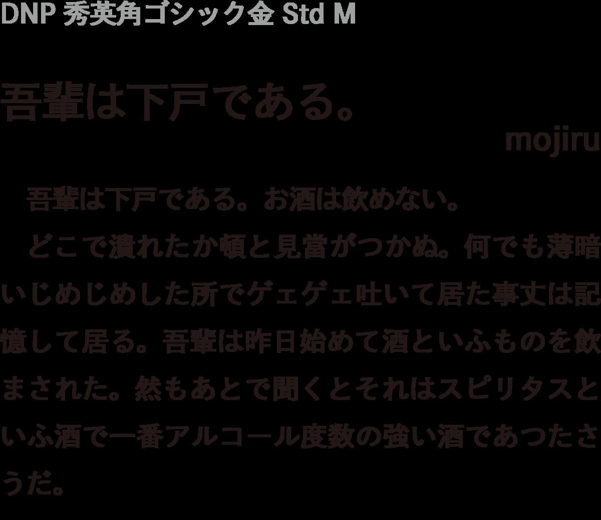 f:id:mojiru:20190411100444p:plain