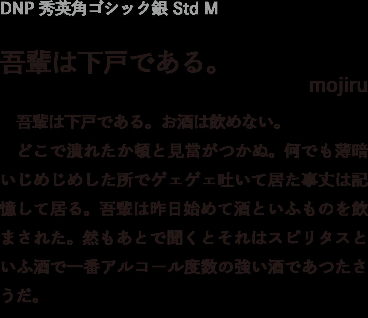 f:id:mojiru:20190411101143p:plain