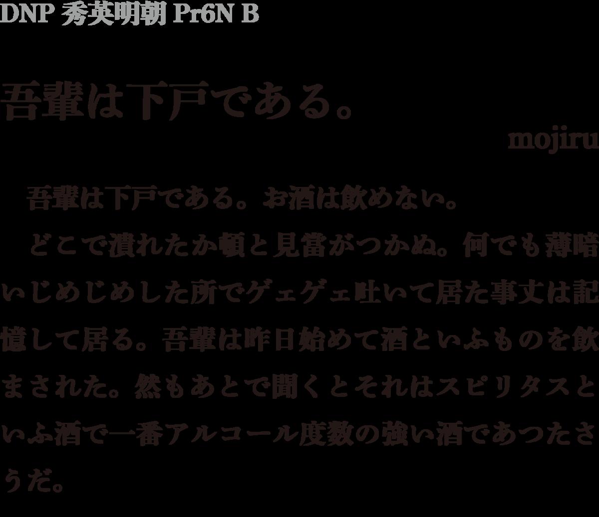 f:id:mojiru:20190411110520p:plain