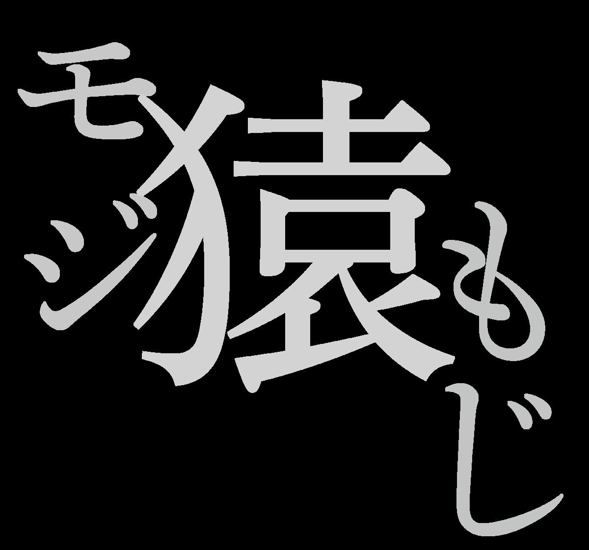 f:id:mojiru:20190411111205p:plain