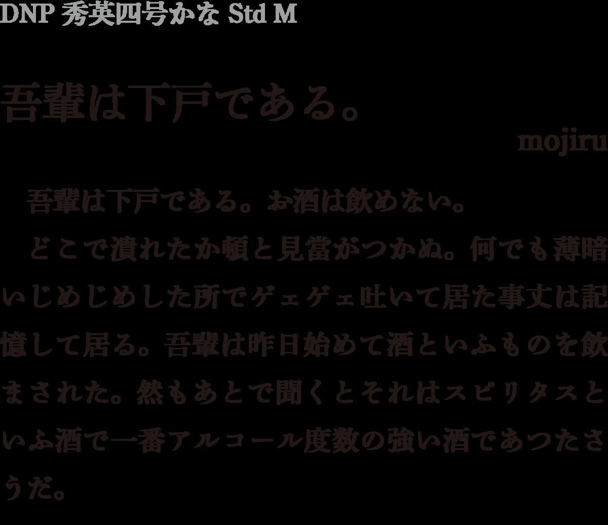 f:id:mojiru:20190411111221p:plain