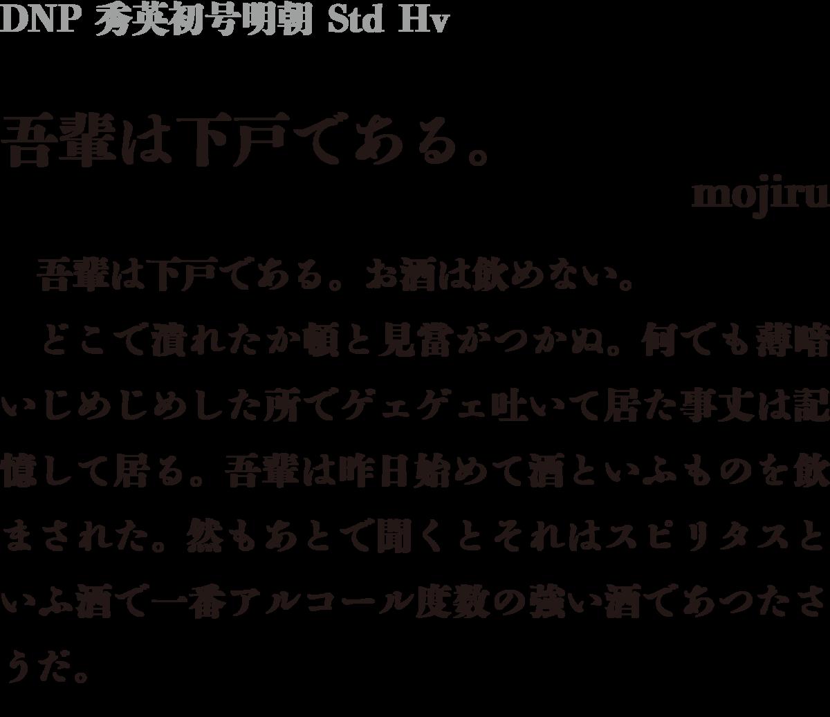 f:id:mojiru:20190411112100p:plain