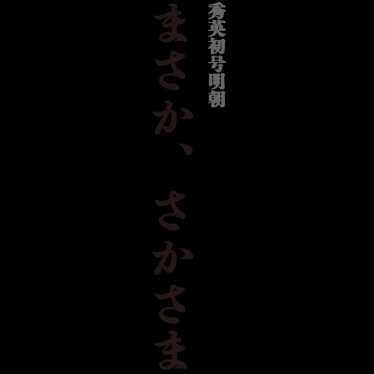 f:id:mojiru:20190419091300p:plain