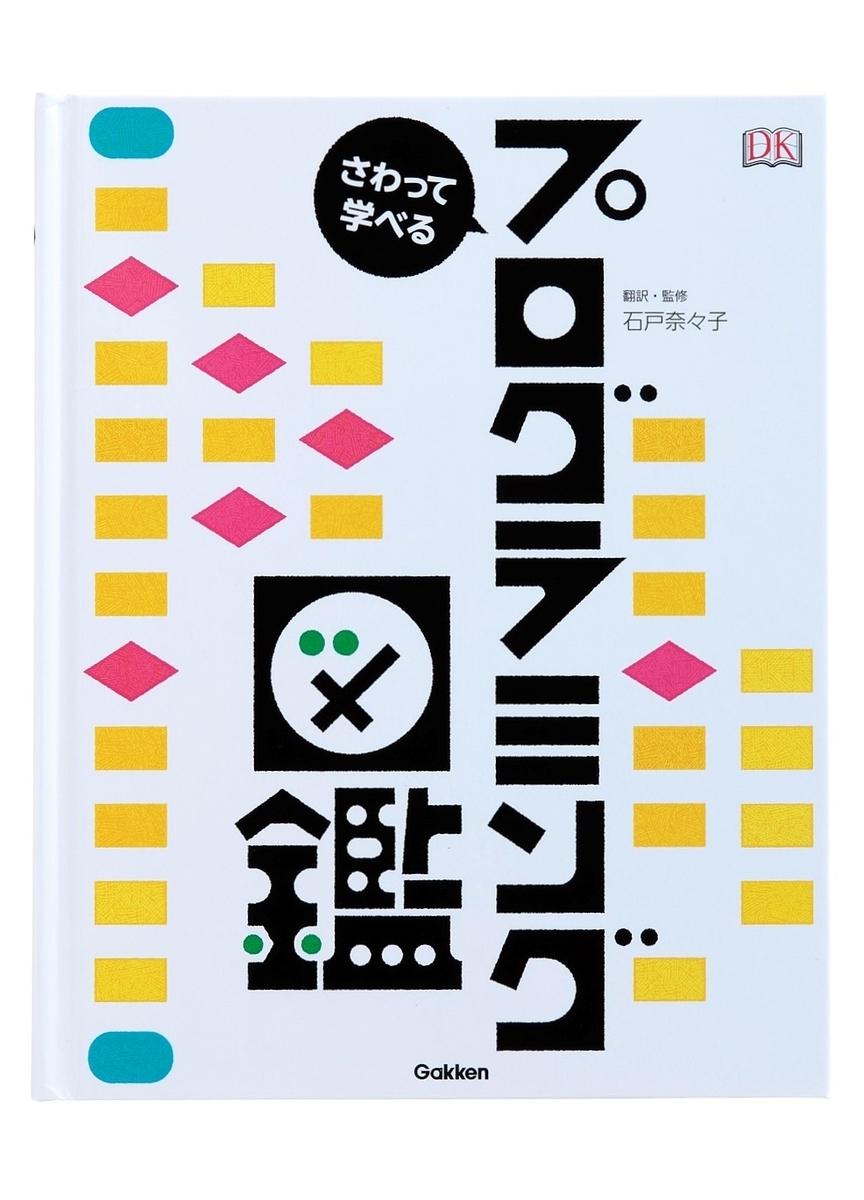 f:id:mojiru:20190424181949j:plain