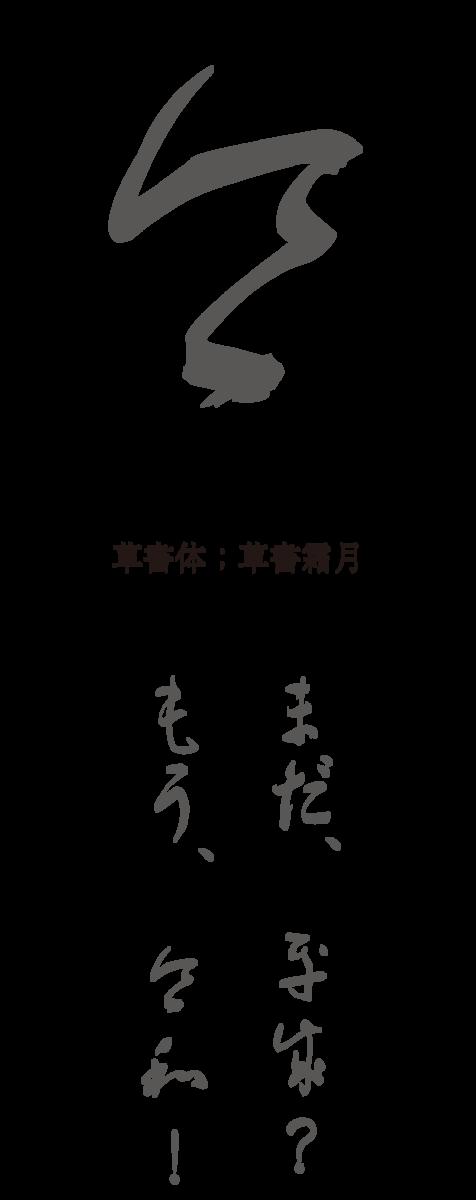 f:id:mojiru:20190426152848p:plain