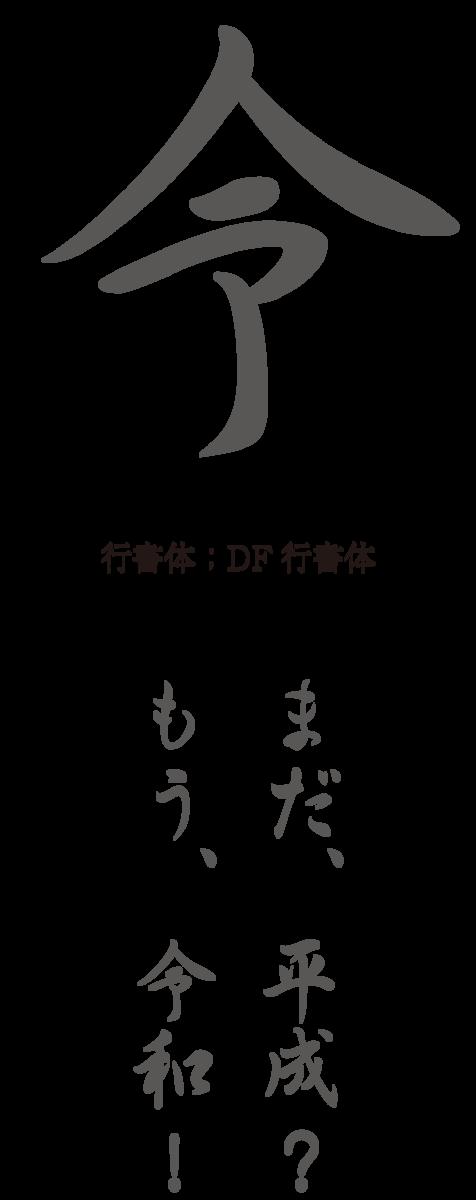 f:id:mojiru:20190426152933p:plain