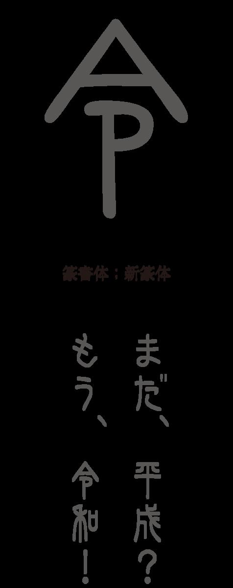 f:id:mojiru:20190426153013p:plain