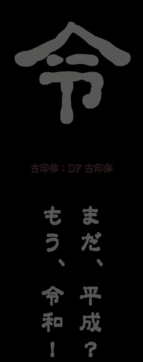f:id:mojiru:20190426153041p:plain