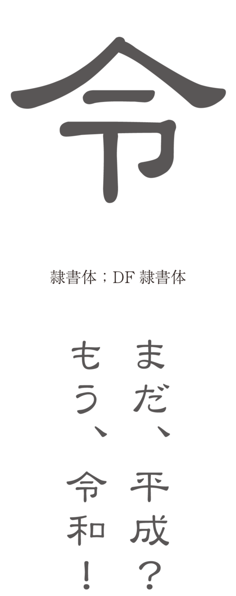 f:id:mojiru:20190426153332p:plain