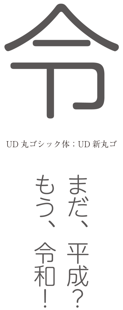 f:id:mojiru:20190426154128p:plain