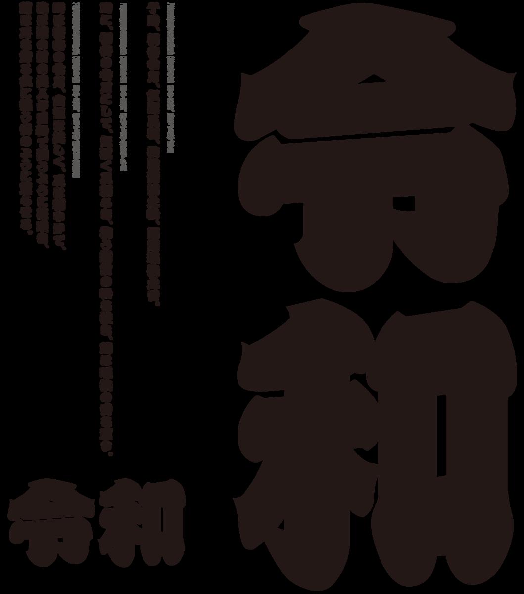 f:id:mojiru:20190507110449p:plain
