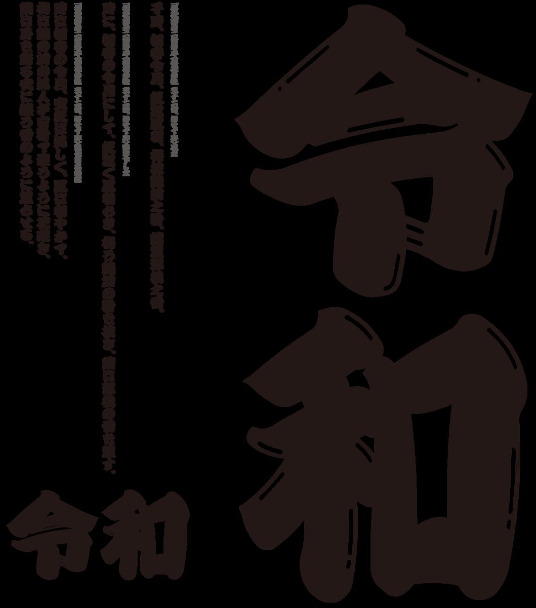 f:id:mojiru:20190507110547p:plain