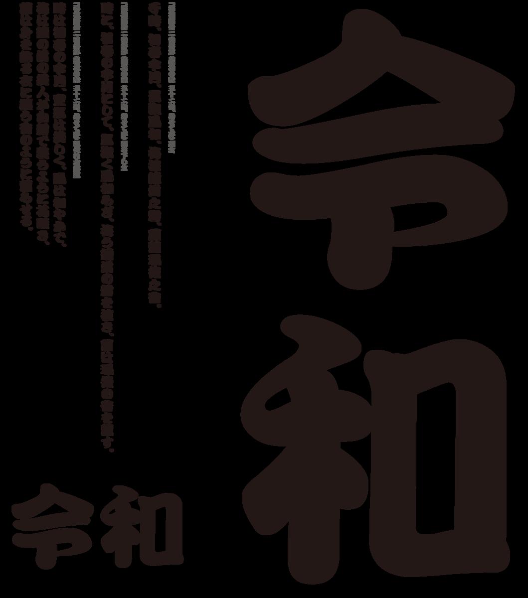 f:id:mojiru:20190507110638p:plain