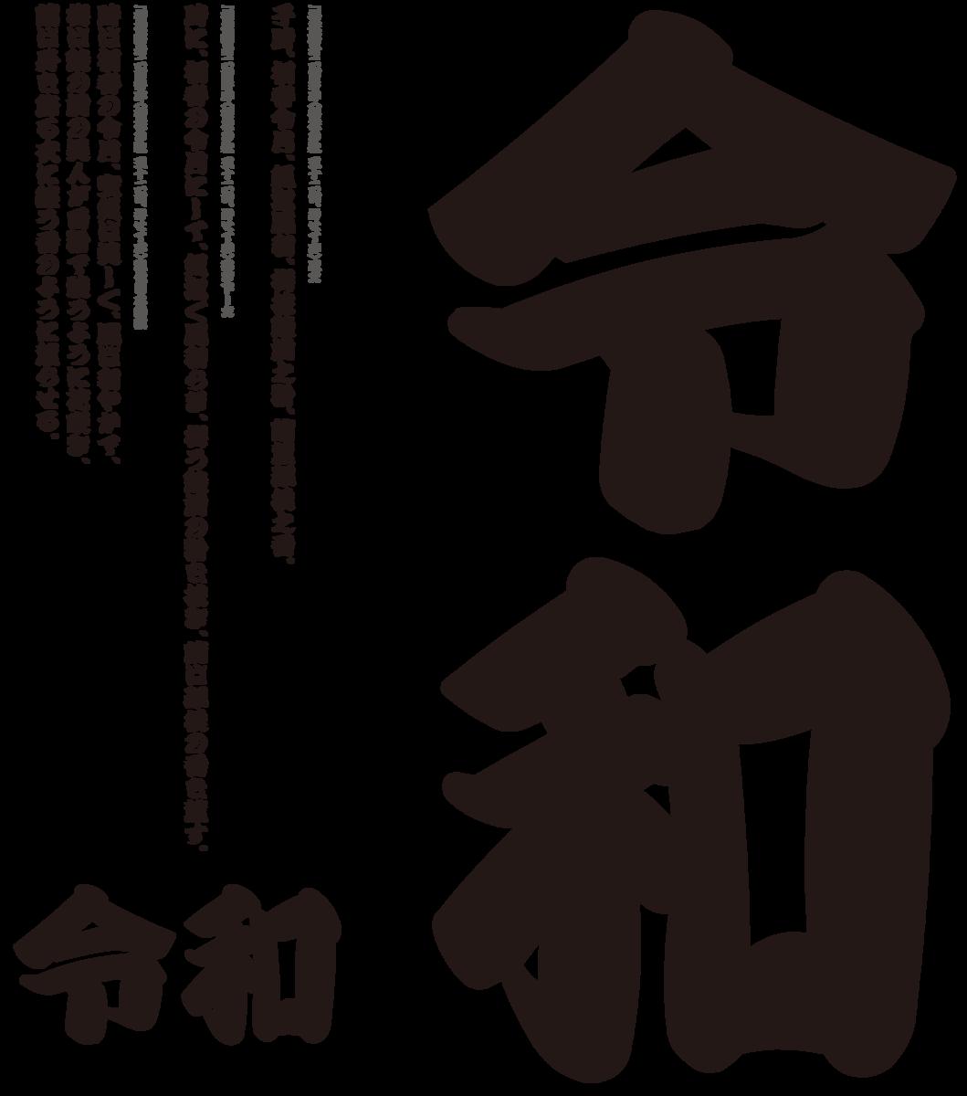 f:id:mojiru:20190507110720p:plain