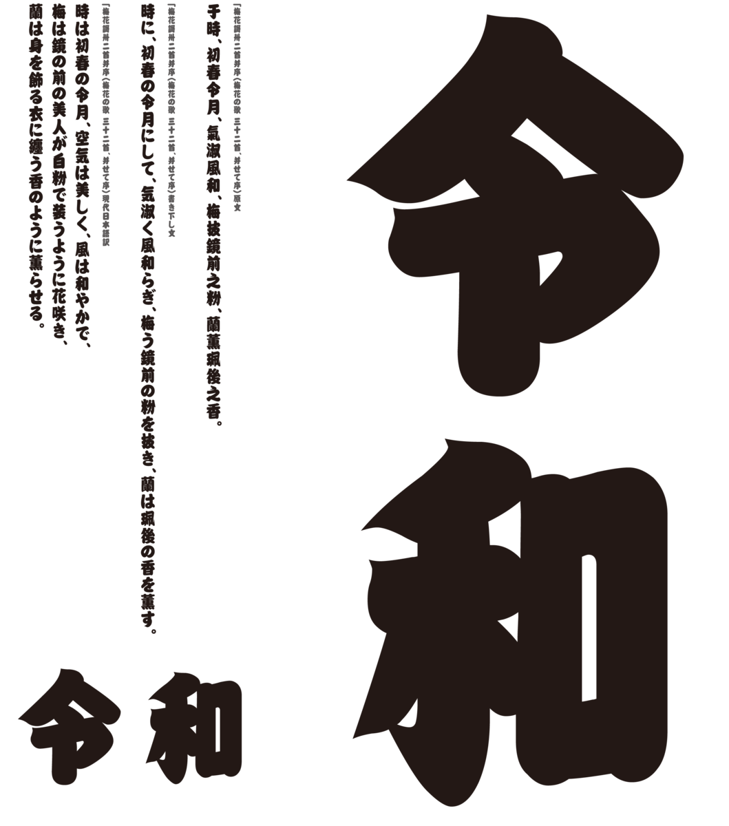 f:id:mojiru:20190507110756p:plain