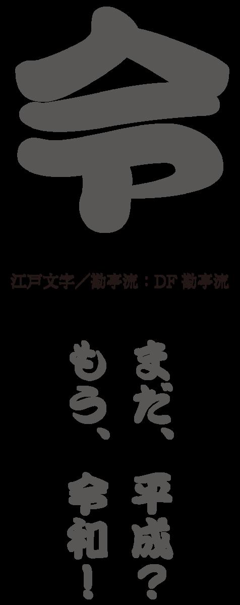 f:id:mojiru:20190507113711p:plain
