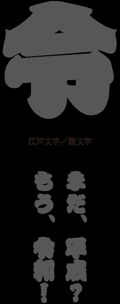 f:id:mojiru:20190507113823p:plain