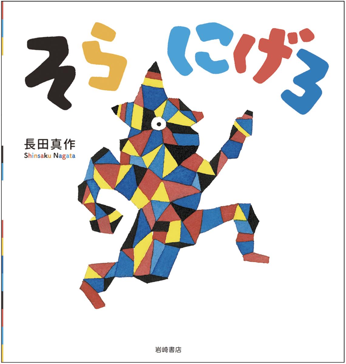f:id:mojiru:20190510085134p:plain