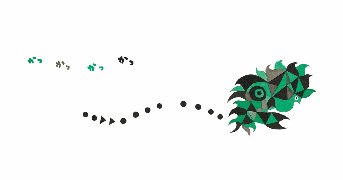f:id:mojiru:20190510085301j:plain