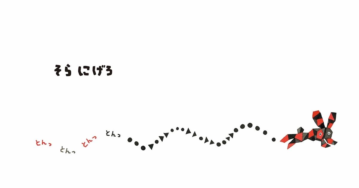 f:id:mojiru:20190510085309j:plain