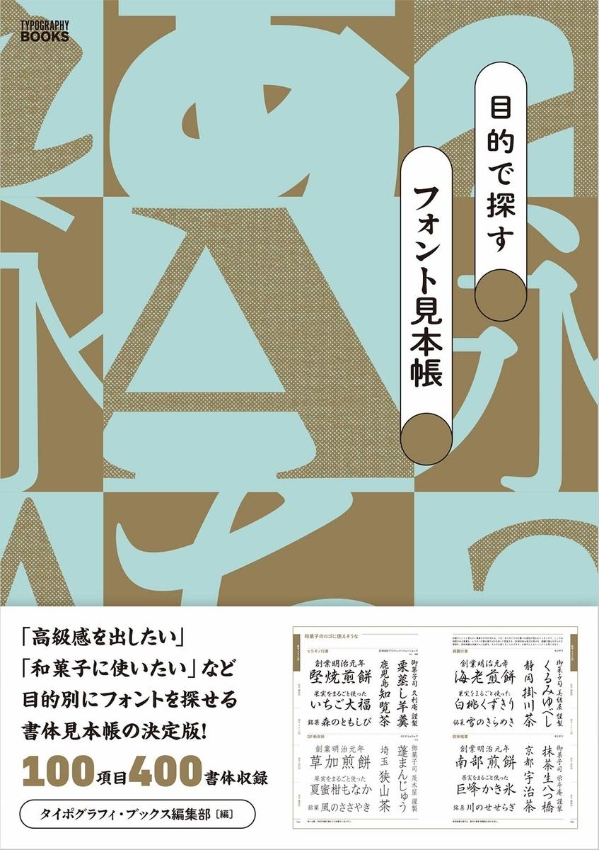 f:id:mojiru:20190513081126j:plain