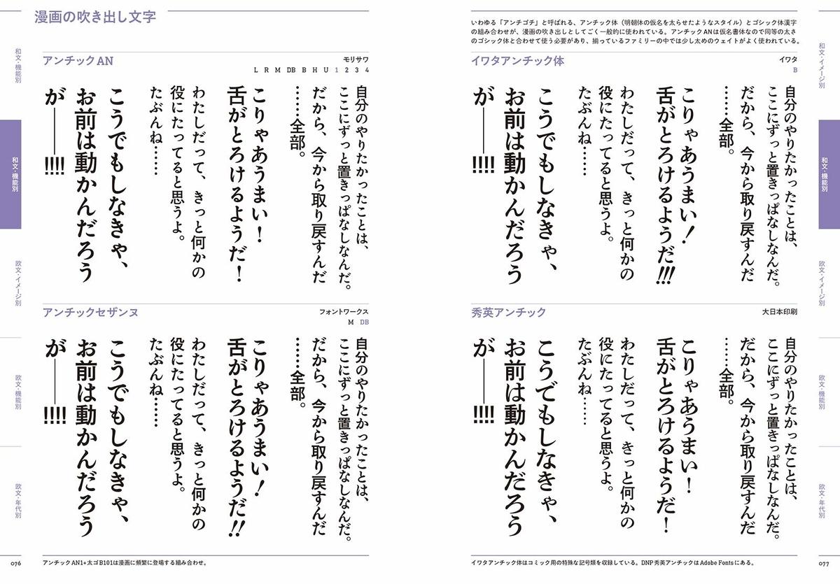 f:id:mojiru:20190513081742j:plain