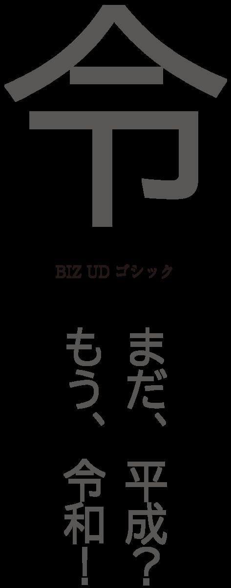 f:id:mojiru:20190514110625p:plain