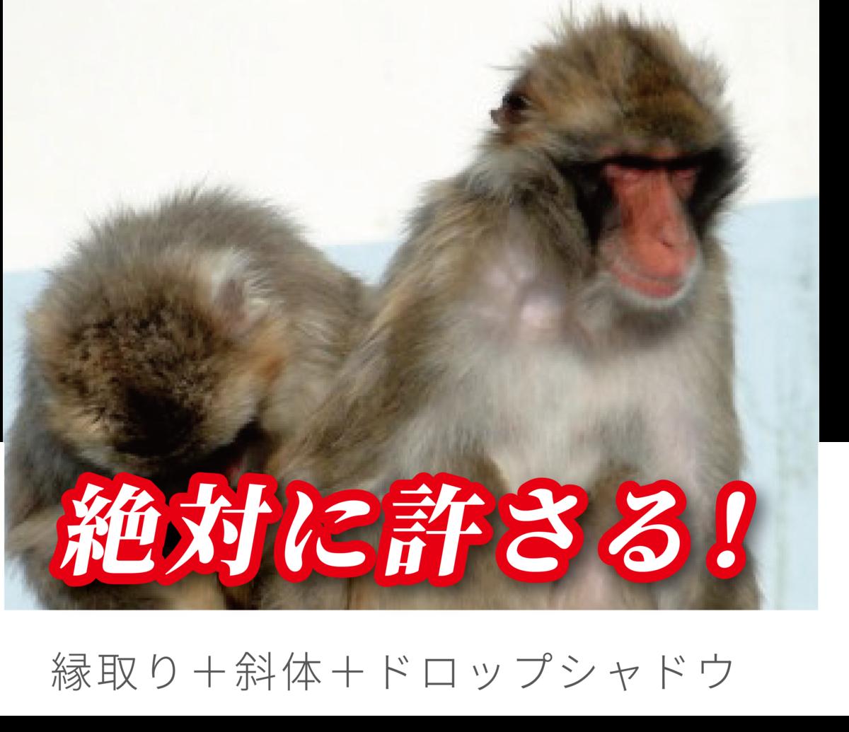 f:id:mojiru:20190514113310p:plain