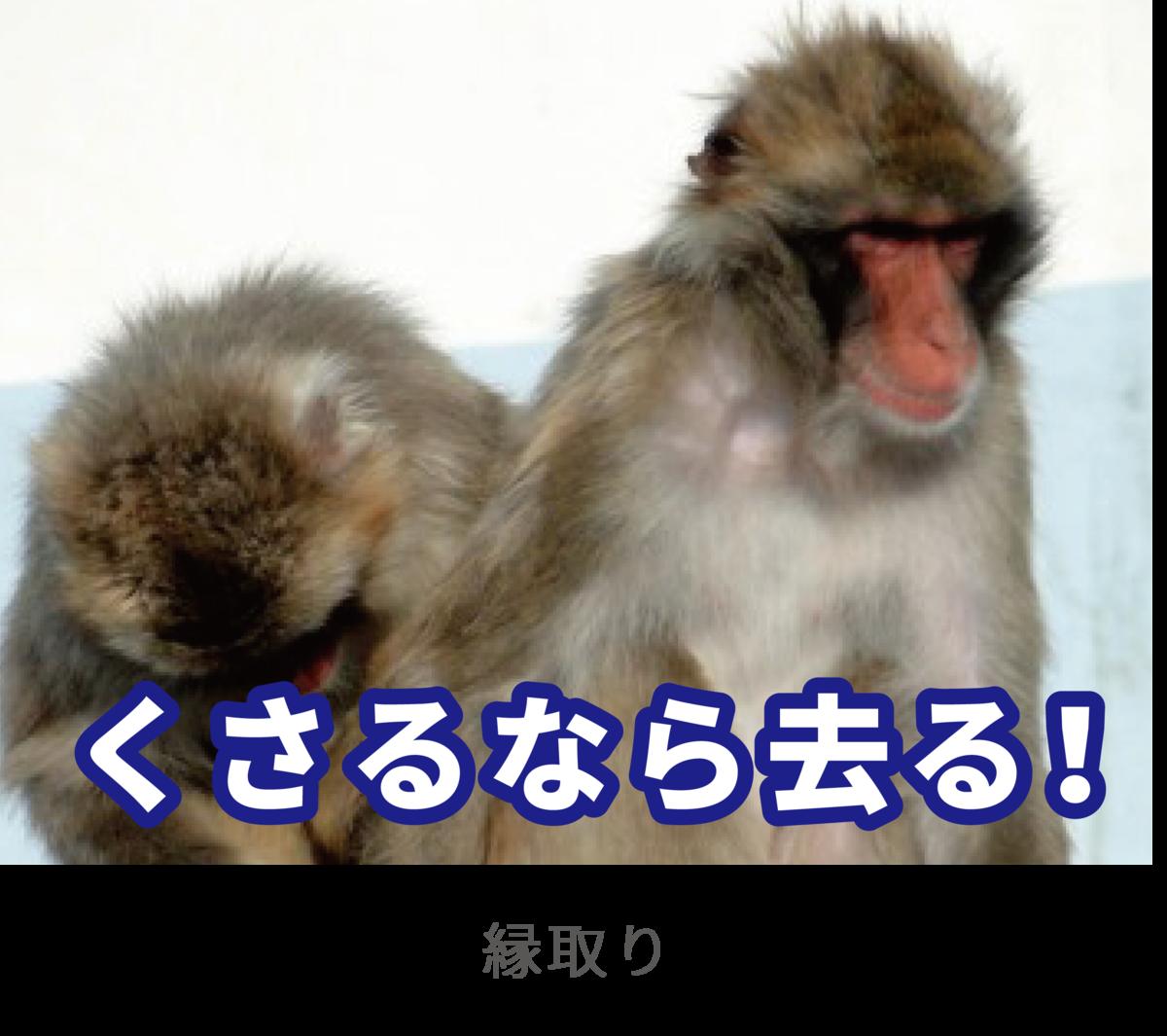 f:id:mojiru:20190514114948p:plain