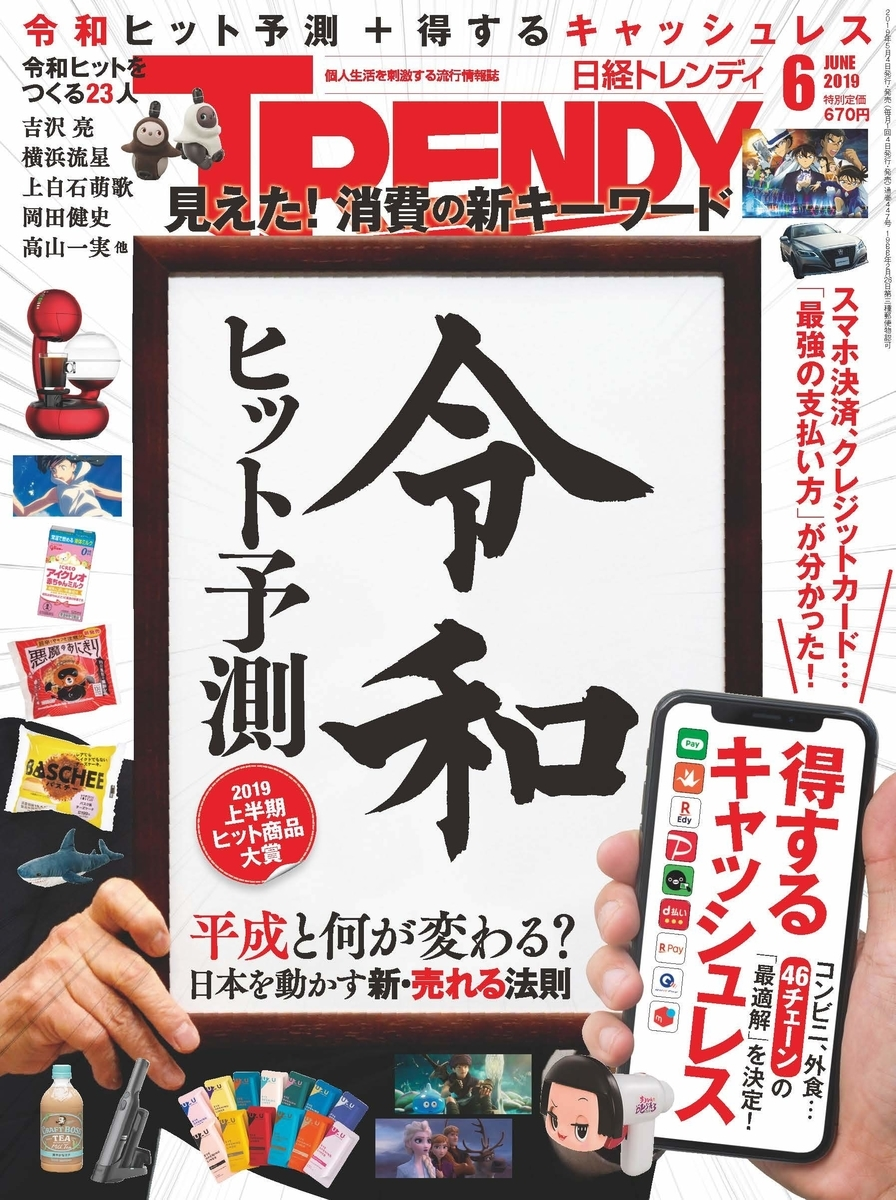 f:id:mojiru:20190515100052j:plain