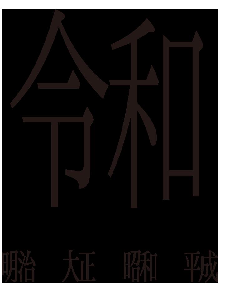 f:id:mojiru:20190516095305p:plain
