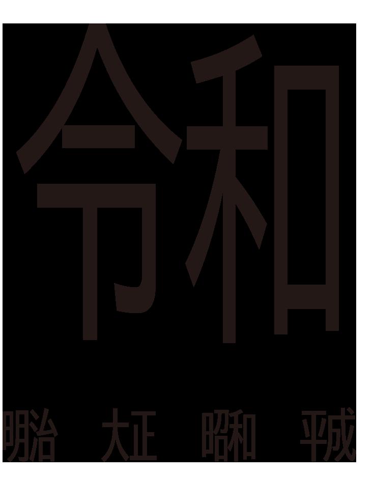 f:id:mojiru:20190516095438p:plain